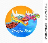 happy dragon boat festival with ... | Shutterstock .eps vector #1110966413