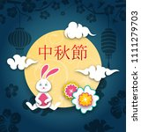 chinese mid autumn festival... | Shutterstock .eps vector #1111279703