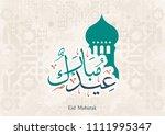 eid mubarak calligraphy islamic ... | Shutterstock .eps vector #1111995347