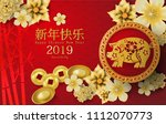 2019 happy chinese new year of... | Shutterstock .eps vector #1112070773