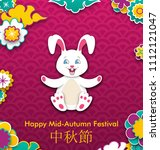 chinese mid autumn festival... | Shutterstock .eps vector #1112121047
