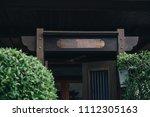blank wood sign board in rural... | Shutterstock . vector #1112305163