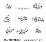a variety of writings in arabic ...   Shutterstock .eps vector #1112677487
