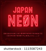bright neon alphabet letters ... | Shutterstock .eps vector #1115087243