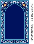 arabic arch. traditional... | Shutterstock .eps vector #1115793143