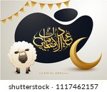 arabic golden calligraphic text ... | Shutterstock .eps vector #1117462157