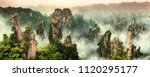zhangjiajie cliff mountain at... | Shutterstock . vector #1120295177