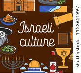 israeli culture and religion... | Shutterstock .eps vector #1123651997