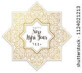 vector  holiday happy new hijri ... | Shutterstock .eps vector #1124021213