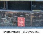 draft marks for a transport ship | Shutterstock . vector #1129909253