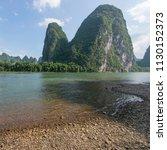 guilin lijiang mountain range | Shutterstock . vector #1130152373