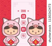 2019 chinese new year greeting... | Shutterstock .eps vector #1130262473