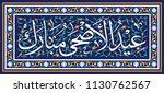 vector of eid adha in arabic... | Shutterstock .eps vector #1130762567
