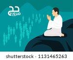 muslim pilgrimage praying god...   Shutterstock .eps vector #1131465263