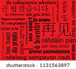 words in different languages ... | Shutterstock .eps vector #1131563897