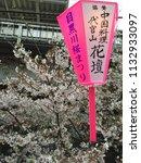 apr 3  2015  tokyo japan  the...   Shutterstock . vector #1132933097