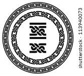 vector seamless ornamental knot ... | Shutterstock .eps vector #113940073