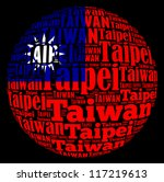 Taipei capital city of Taiwan info-text graphics and arrangement concept on black background (word cloud) - stock photo
