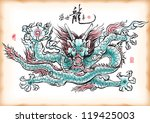chinese ink painting of dragon... | Shutterstock . vector #119425003