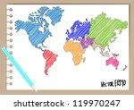 vector  scribble world map on...   Shutterstock .eps vector #119970247