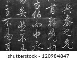 Chinese Character Inscriptions