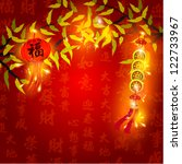 happy chinese new year vector... | Shutterstock .eps vector #122733967