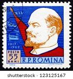 Romania   Circa 1962  A Stamp...