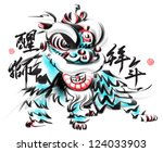 vector ink painting of chinese...