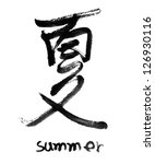 Chinese calligraphy word : summer. - stock photo
