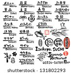 japanese food   menu | Shutterstock .eps vector #131802293