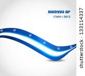 israel independence day design | Shutterstock .eps vector #133114337