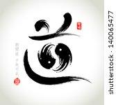 Chinese Hanzi Penmanship...