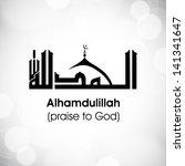 aayat,abstract,alhamdulillah,allah,arabian,arabic calligraphy,arabic calligrapy,arabic islamic calligraphy,art,background,banner,calligraphy,celebration,classic,culture