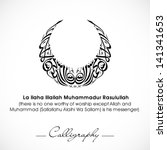 Arabic Islamic calligraphy of dua(wish)  La Illaha Illallah Muhammudur Rasulullah 4(fear of Allah brings intelligence, honesty and love) on abstract grey background.