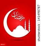 Ramadan Al Kareem Greeting Card