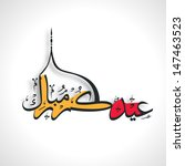 abstract,arabian,arabic,art,background,beautiful,calligraphy,celebration,culture,decorative,design,eid,eid al fitr,eid mubarak,eid mubarak calligraphy
