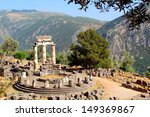 Greek Delphi Temple