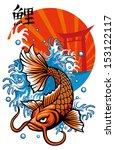 japan koi fish with kanji word   Shutterstock .eps vector #153122117