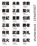 Japanese Kanji Vol2. Rounded...