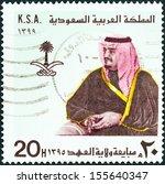 saudi arabia   circa 1979  a... | Shutterstock . vector #155640347