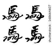 vector horse calligraphy ... | Shutterstock .eps vector #168664607