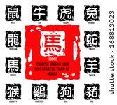 Chinese Zodiac Symbols    2014...