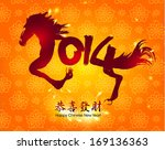 Oriental Chinese New Year Horse 2014 Vector Design (Chinese Translation: Congratulations, Greetings)