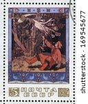 russia   circa 1984  a stamp... | Shutterstock . vector #169545677