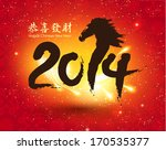 oriental chinese new year horse ... | Shutterstock .eps vector #170535377