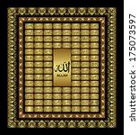 asmaul husna, 99 Names of Almighty Allah