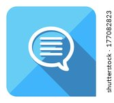 instant message chat icon. flat ...