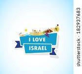 love israel  | Shutterstock .eps vector #182937683