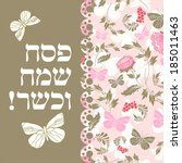 background,banner,card,celebration,colors,cover,culture,decorative,design,element,festival,flowers,greeting,happy,hebrew