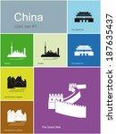 landmarks of china. set of flat ... | Shutterstock .eps vector #187635437
